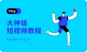 抖音短视频制作教程-107.95G大神级教程