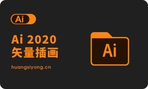 Adobe Illustrator 2020 下载