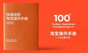 淘宝操作手册:100+实战干货课程