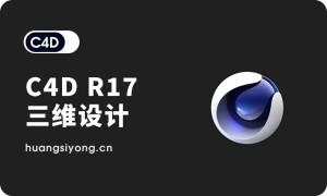 CINEMA 4D R17精简版(不含预设)下载
