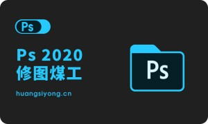 Adobe_Photoshop_2020 下载