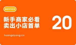 《抖音小店新手攻略》-新手商家必看:10步卖出小店首单