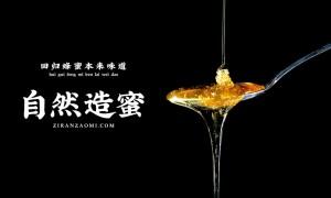 自然成熟蜜为什么比浓缩蜜好?好在哪里?