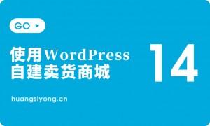《用wordpress自己搭建网上中文独立商城》-快速拥有自己的卖货商城