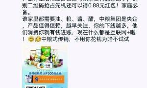 中粮微商广告为何刷爆朋友圈