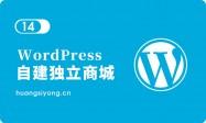 怎么用wordpress的woocommerce搭建一个分销商城系统