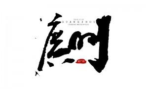 广州字体-每日练习