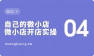 《微小店开店实操》–专业免费的微信开店工具