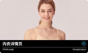粉色系内衣详情页设计PSD素材下载