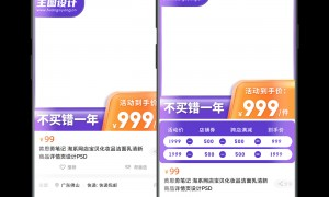 淘宝紫色双11大促主图素材PSD模板下载0719-01