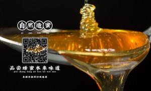 为什么每次喝的蜂蜜味道都不一样