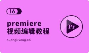 premiere视频编辑教程01:什么都别说,先来合并视频!