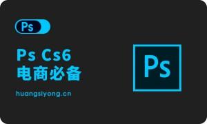 Adobe Photoshop CS6 下载