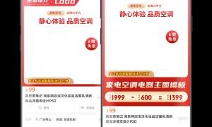 红色淘宝大促主图设计素材PSD模板0720-02